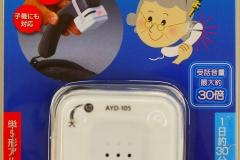 AYD-105_7
