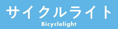 サイクルライト