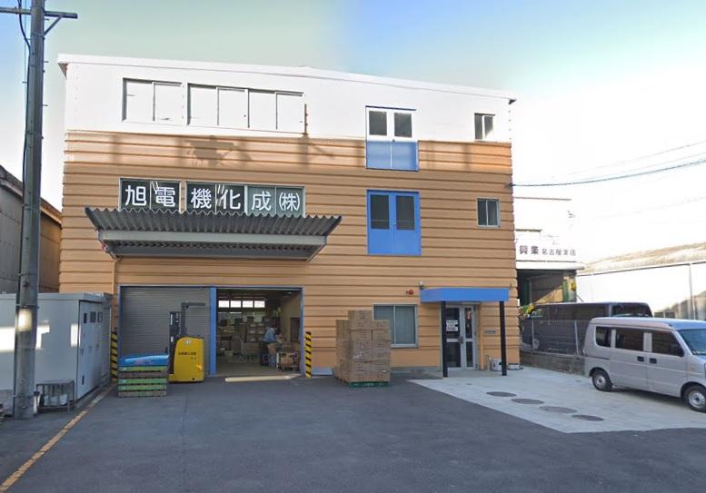 名古屋 商品センター