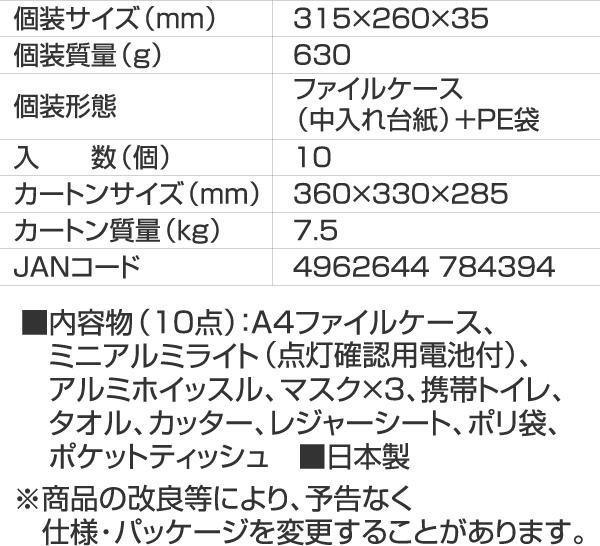 A4ファイルサイズ防災セット【ABO-39】