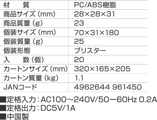 コンセントチャージャー(1A)