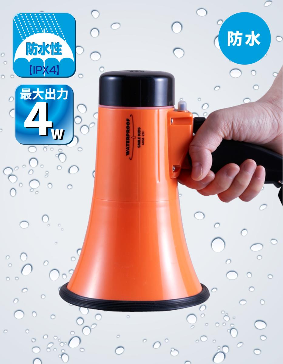 【新商品】防雨ハンドメガホン