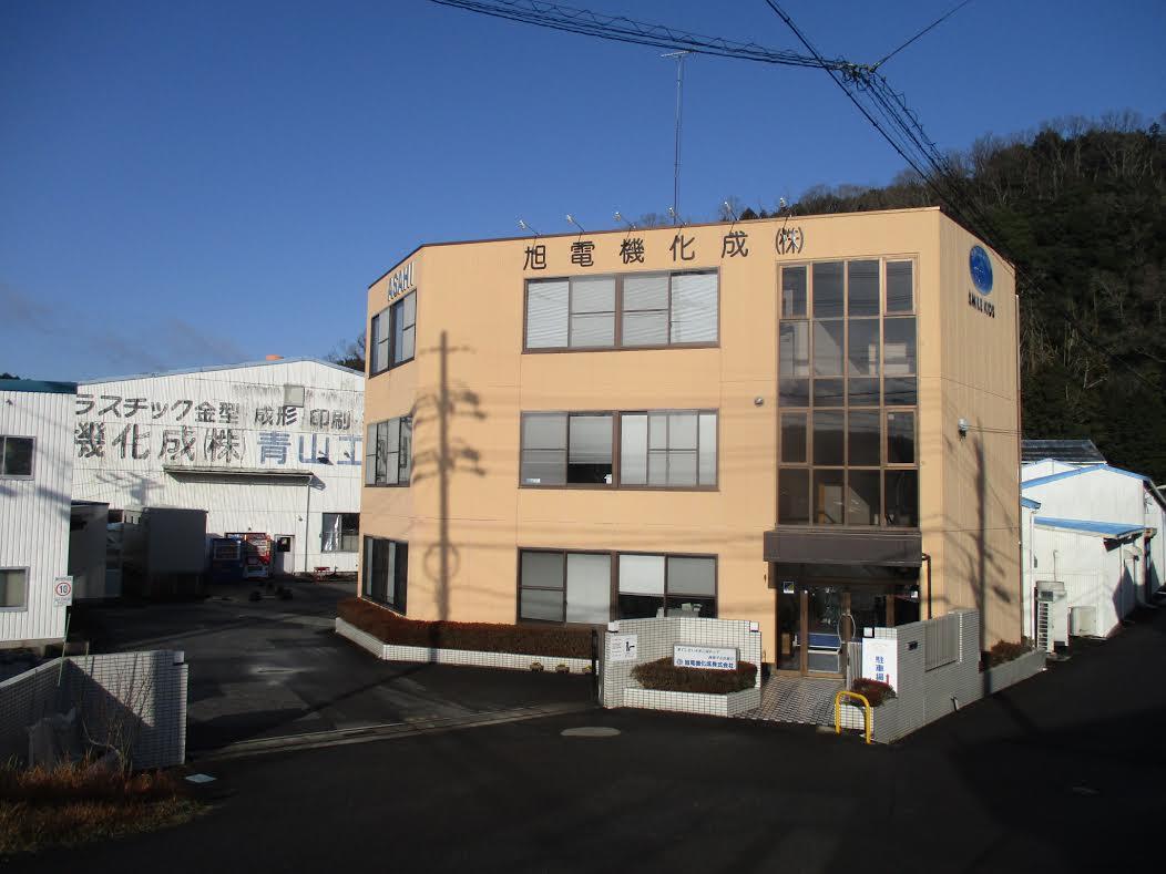 旭電機化成青山第一工場