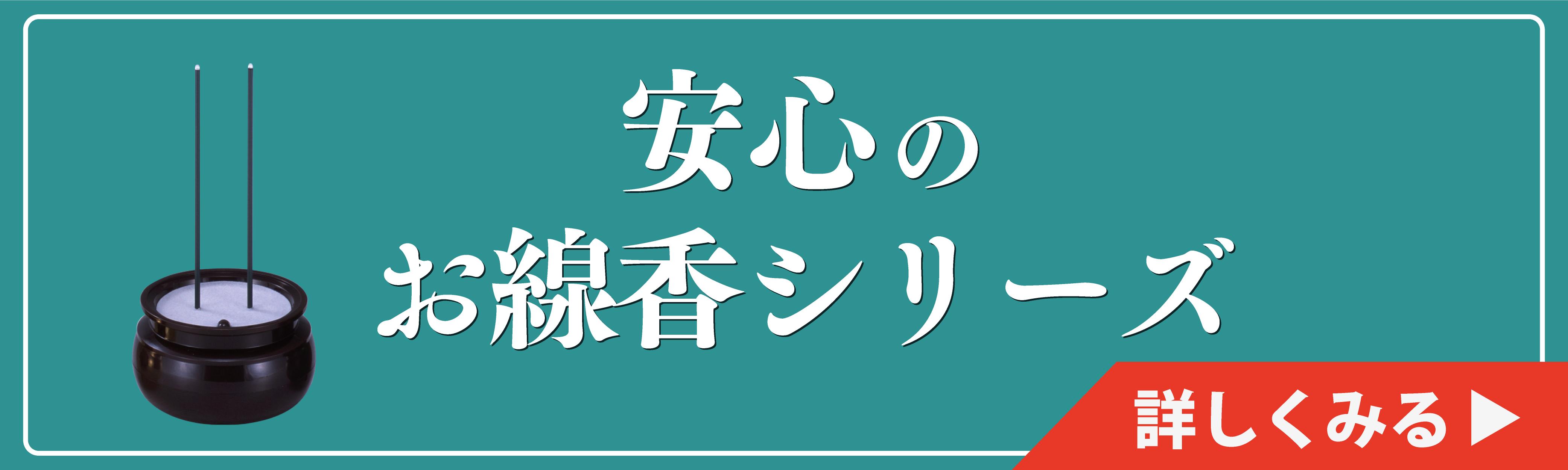 神仏_お線香