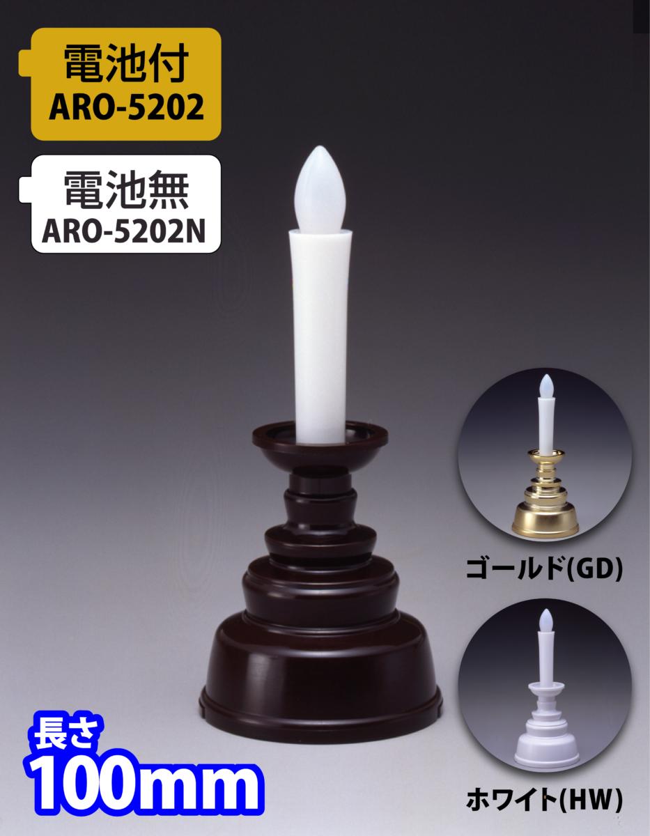 安心のろうそくミニ<br>(電池付/電池無)【ARO-5202/ARO-5202N】