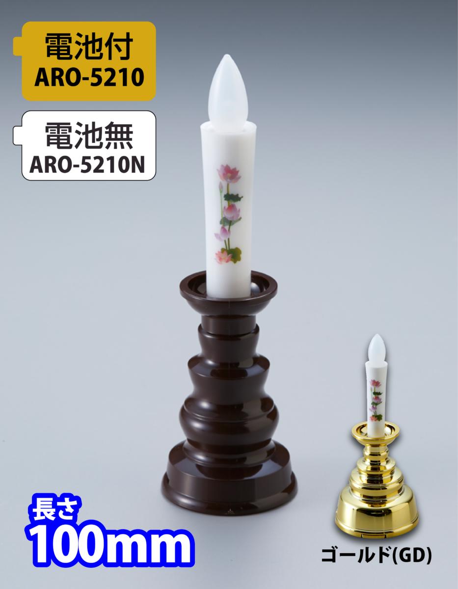 安心の絵ろうそくミニ <br>(電池付/電池無)【ARO-5210/ARO-5210N】