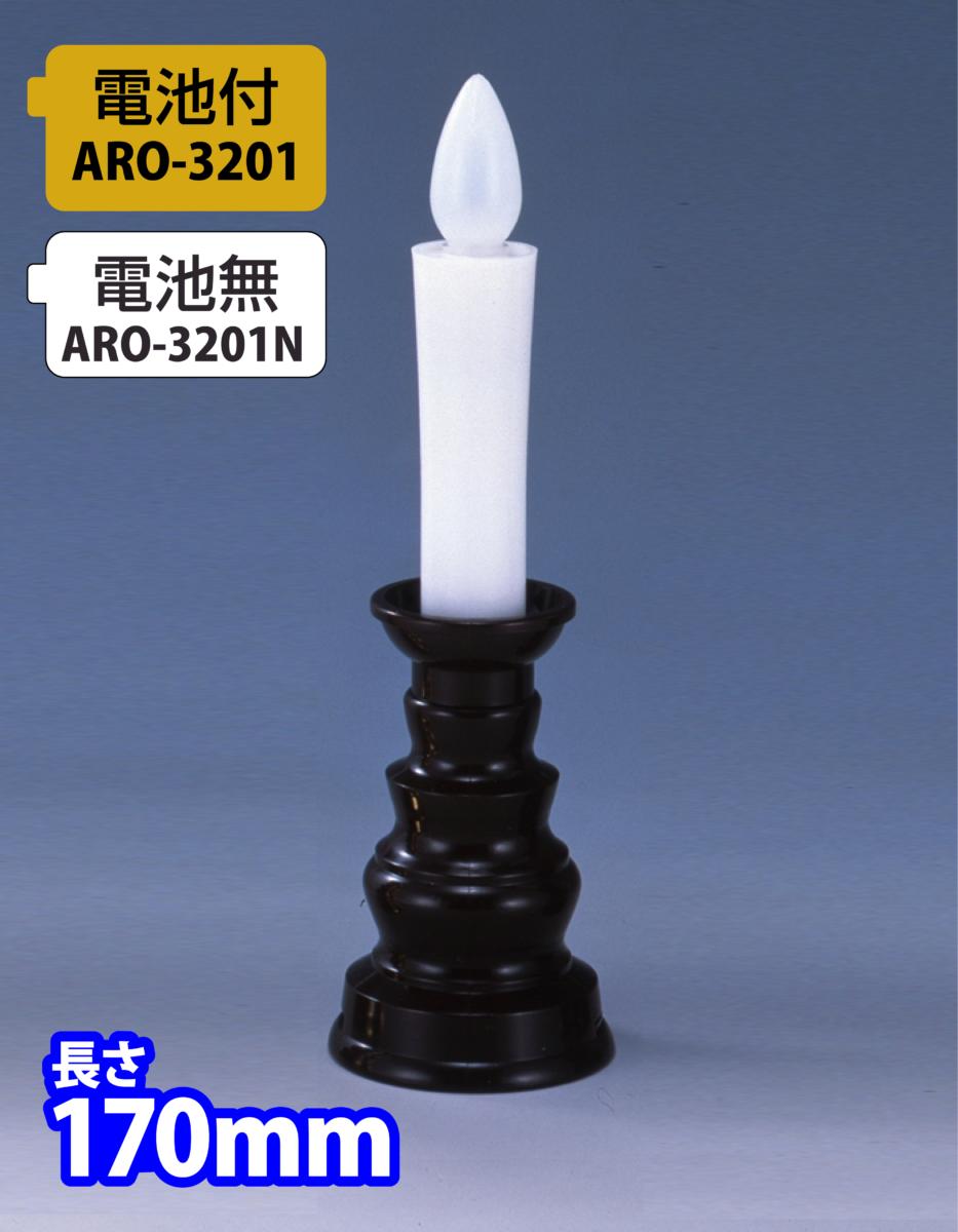 燭台付安心のろうそく(中)  <br>(電池付/電池無)【ARO-3201/ARO-3201N】