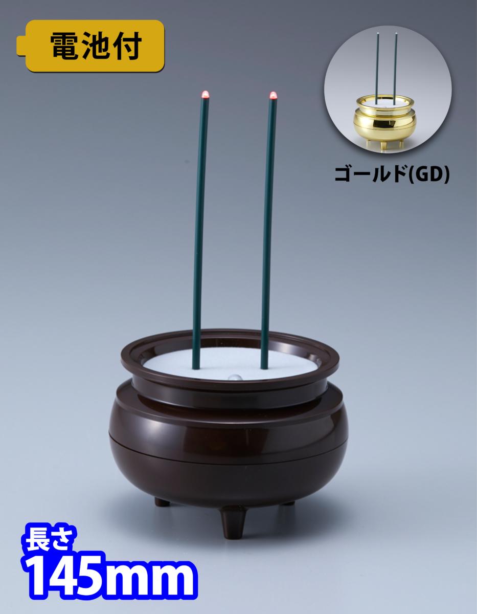 自動消灯付安心のお線香(中)【ASE-4211】