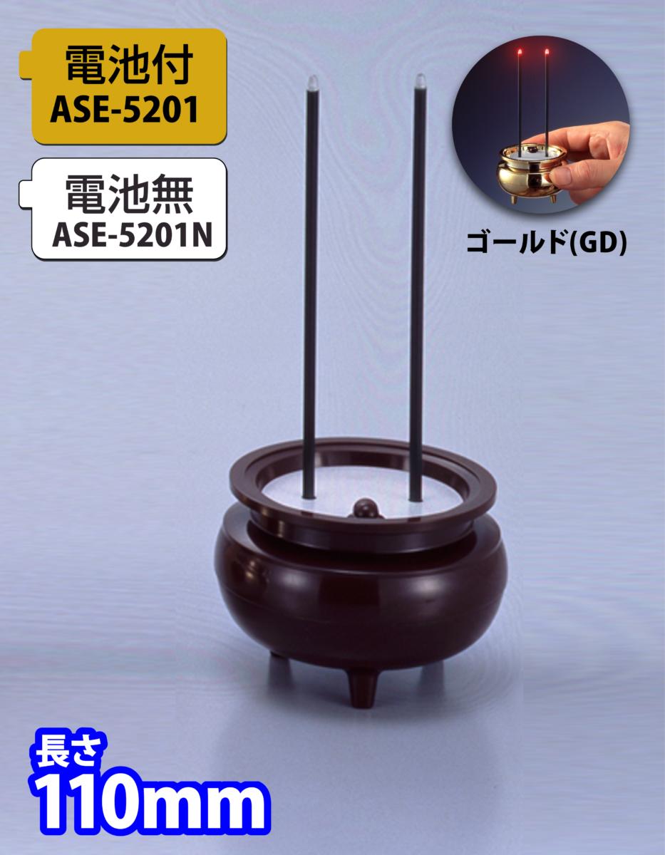 安心のお線香ミニ (電池付/電池無)【ASE-5201/-5201N】