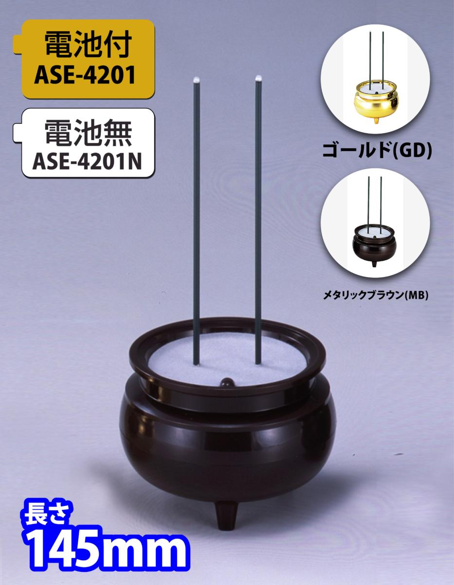 安心のお線香(中) <br>(電池付/電池無)【ASE-4201/-4201N】